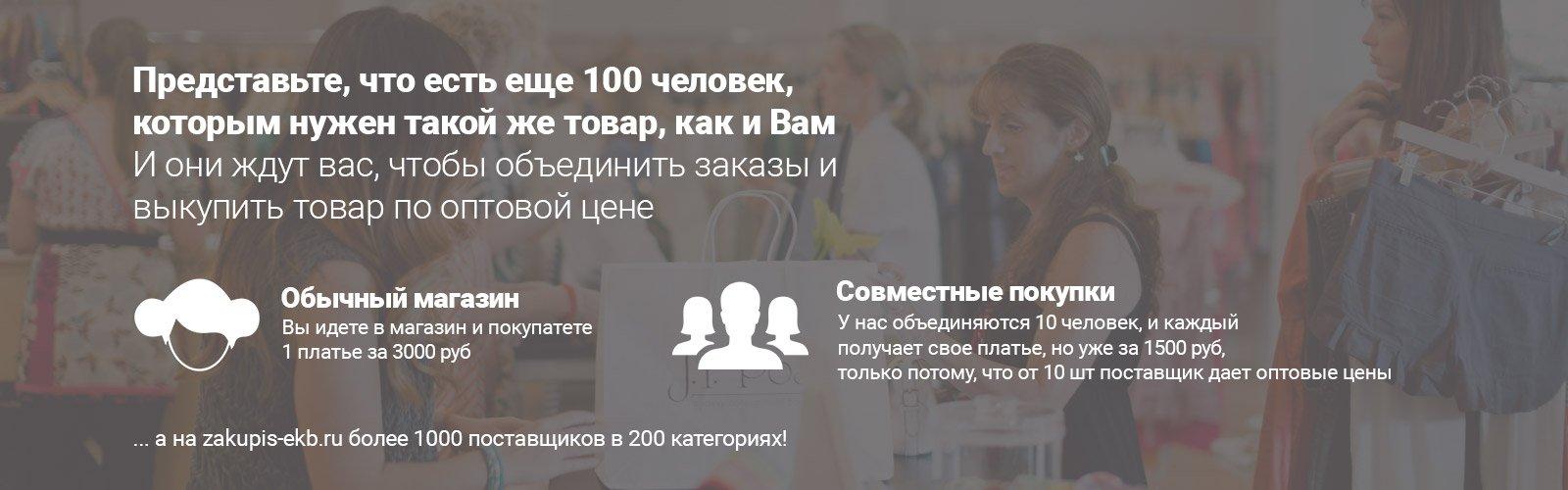 ade92b30acc1 Совместные закупки Екатеринбург   Закупись! - огромный выбор детской ...