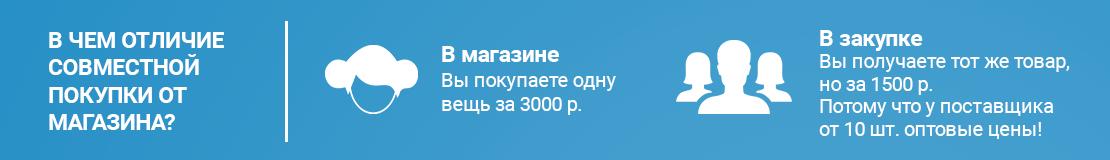 97684eb6b303 Совместные закупки Екатеринбург   Закупись! - огромный выбор, покупки для  всей семьи, форум, СП товаров по оптовым ценам!