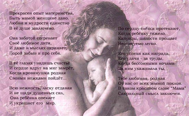 Поздравление женщине как лучшей матери