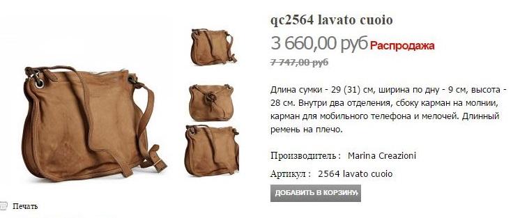 MixSymkaru - распродажа женских и мужских сумок